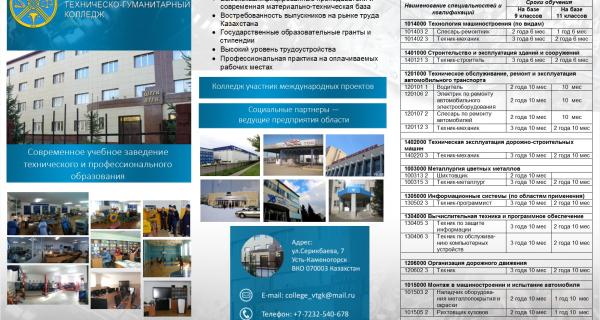 Объявляется набор абитуриентов по техническим и гуманитарным специальностям на бюджетной (грант) и коммерческой основе