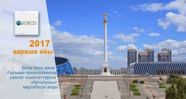 Информация о развитии образования в Республике Казахстан